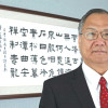 Profile: Philip T. Y. Wang